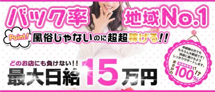 ライブチャット・モアナグループ 松戸店