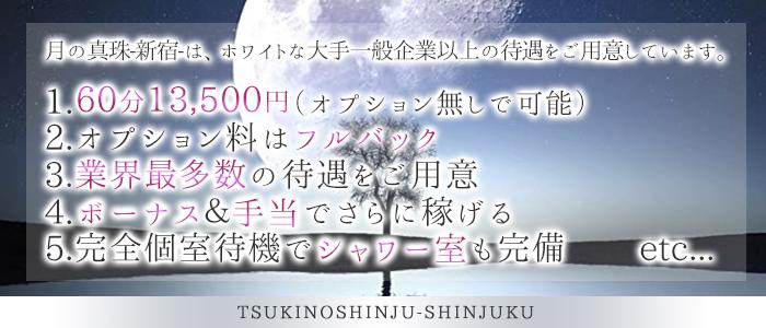デリヘル・月の真珠-新宿-