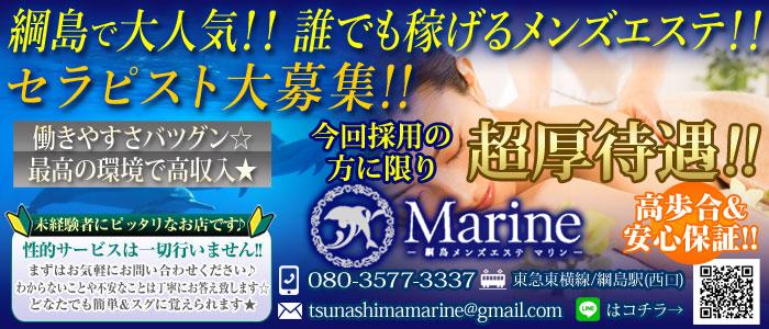 メンズエステ(非風俗)・Marine (マリン)