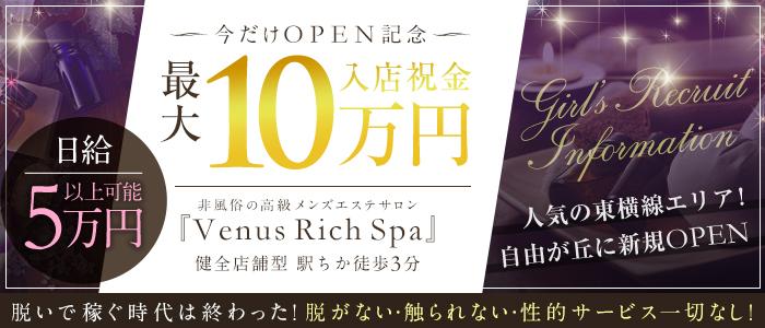 メンズエステ(非風俗)・Venus Rich Spa