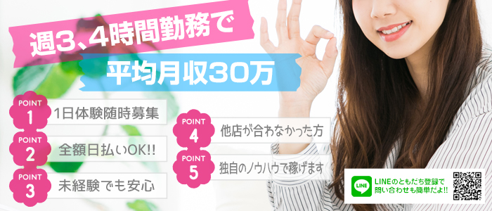 ライブチャット・Chat Japan