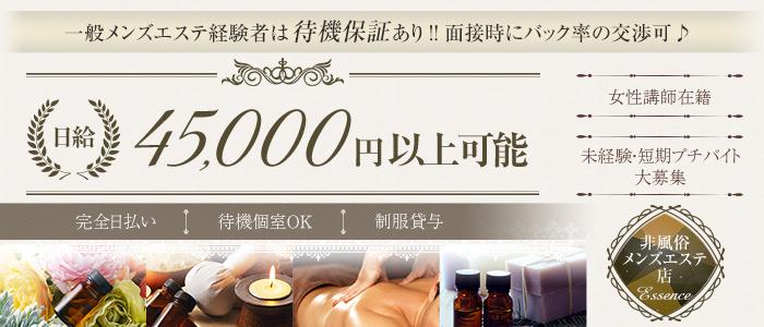 メンズエステ(非風俗)・癒しアロマSPA 水戸駅南店