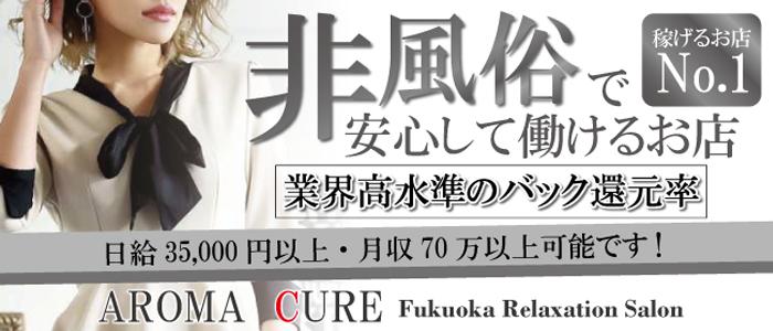 メンズエステ(非風俗)・AROMA CURE