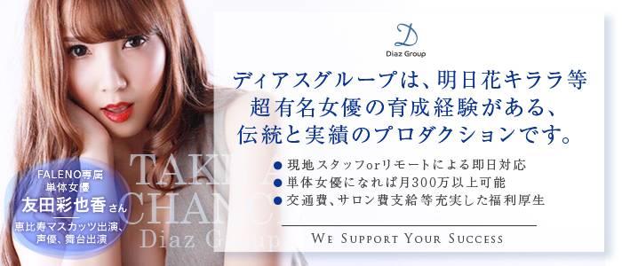 モデル・プロダクション・Diaz Group(ディアスグループ)熊本支社