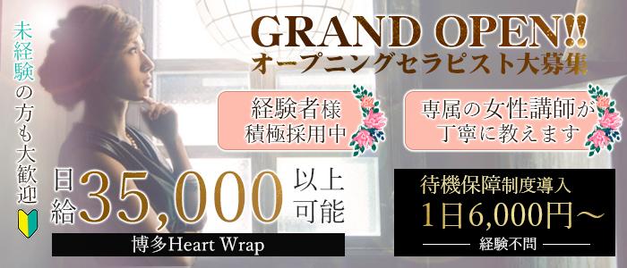 メンズエステ(非風俗)・博多Heart Wrap