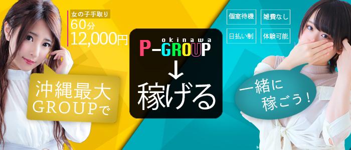 高級デリバリーヘルス・P-GROUP