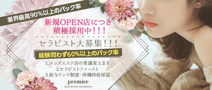 メンズエステ(非風俗)・premier-プレミア- 博多駅前店