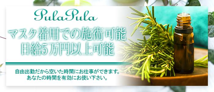 メンズエステ(非風俗)・PULAPULA
