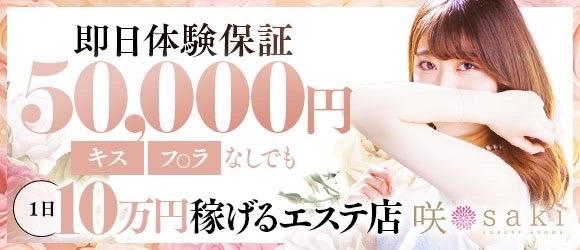 エステ・luxury aroma 咲