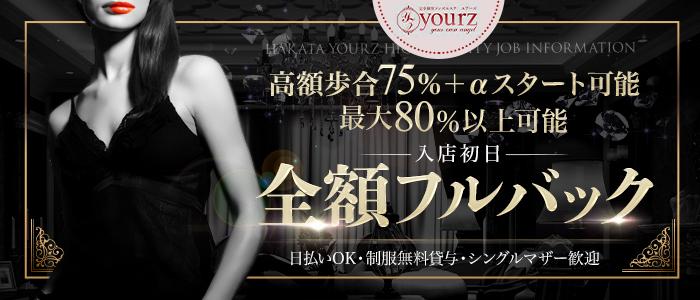 メンズエステ(非風俗)・yourz~ユアーズ