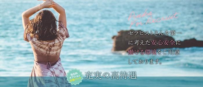メンズエステ(非風俗)・Pinks-ピンクス