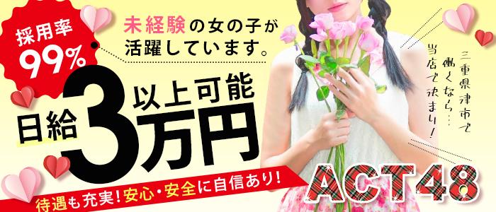 ピンクサロン・ACT48