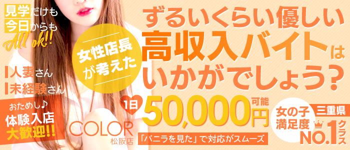 デリヘル・COLOR松阪店
