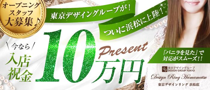 高級デリバリーヘルス・東京デザインリング浜松店