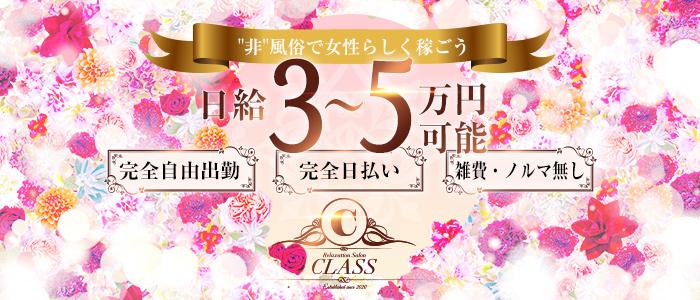 メンズエステ(非風俗)・CLASS~クラス~