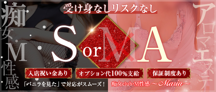 M性感・痴女club・M性感~Maria~