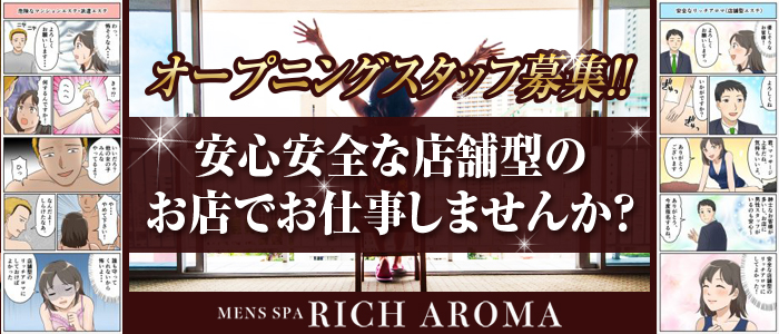 メンズエステ(非風俗)・リッチアロマ