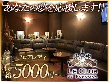 ガールズバー・LECLUBDEFUKUOKA