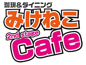ガールズバー・みけねこカフェ 2ndstage(株)キャッツアカデミー