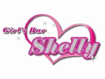 ガールズバー・Girl's&Bar Shelly