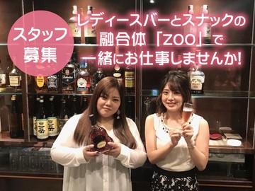 ガールズバー・Lady`sbar&SnackZoo(レディースバーアンドスナックズー)