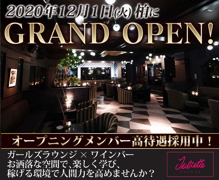ガールズバー・Juliette-Lounge(ジュリエットラウンジ)★GRANDOPEN!★