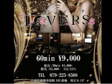 ガールズバー・CLUB LOVERS