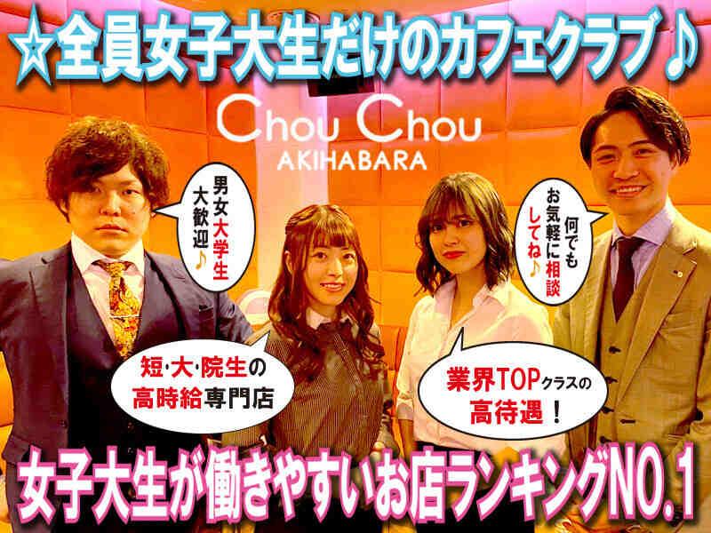 ガールズバー・AKB女子大カフェ シュシュ秋葉原店(Chou Chou Akihabara)