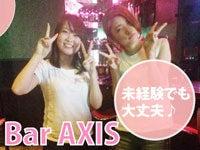 ガールズバー・Girls Bar Axis
