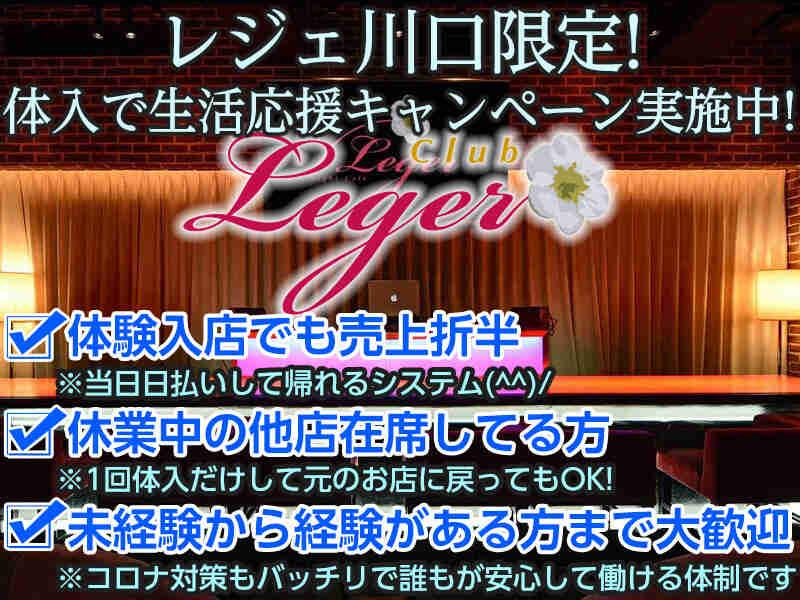 ガールズバー・Club Leger KAWAGUCHI(クラブレジェ川口)