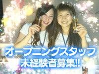 ガールズバー・SAKURA BAR 川端店