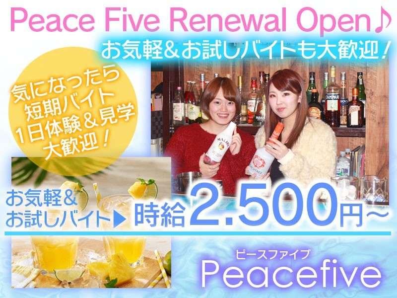 ガールズバー・Peacefive(5)