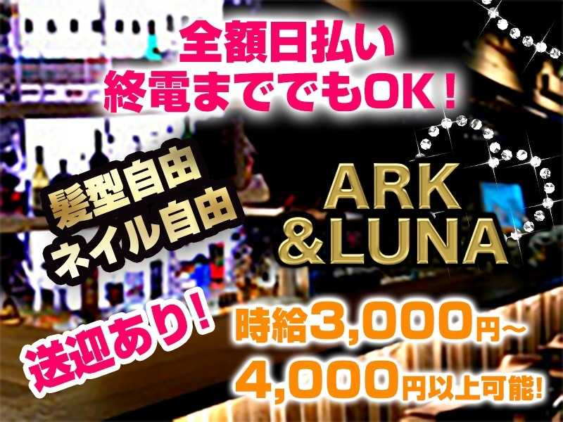 ガールズバー・ARK&LUNA 玉宮(アーク&ルナ)