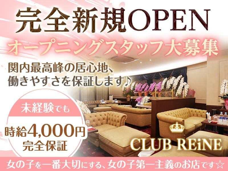 ガールズバー・CLUB REINE クラブ レーヌ