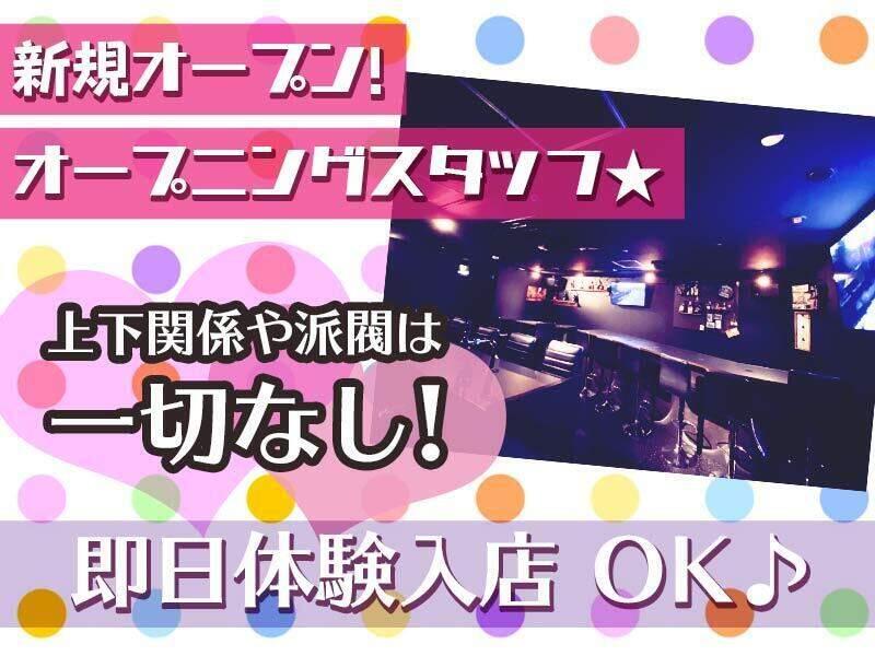 ガールズバー・Girls Bar se lier(スリエ)