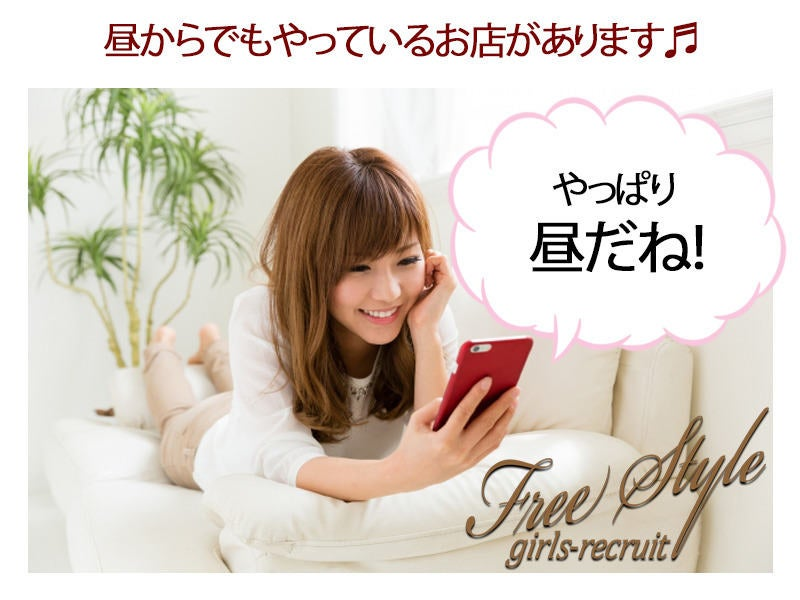 ガールズバー・GirlsBar  Free Style