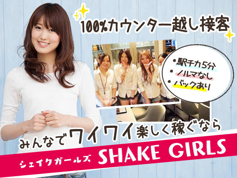 ガールズバー・GirlsBar ShakeGirls