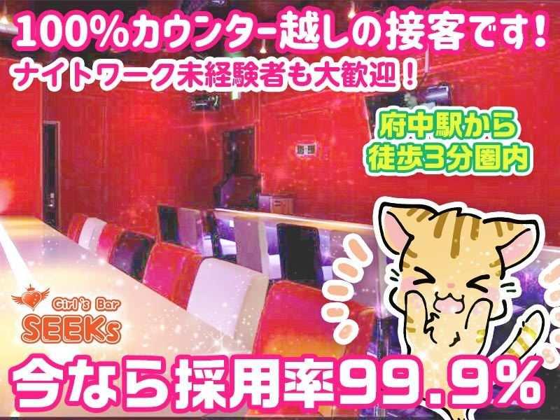 ガールズバー・Girl's Bar SEEKs
