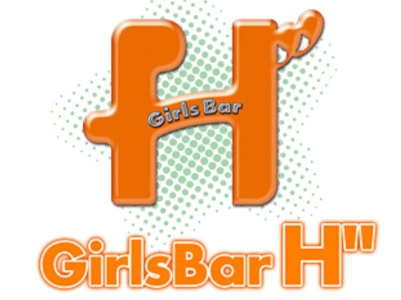 """ガールズバー・Girls Bar H""""(ガールズバー エッヂ)"""