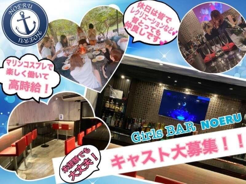 ガールズバー・Girls Bar NOERU