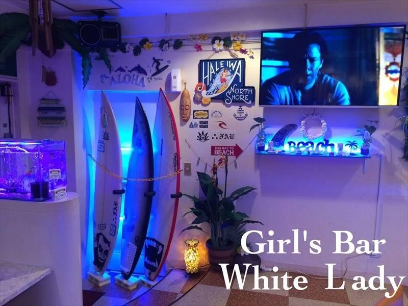 ガールズバー・GIRLS BAR White Lady-ホワイトレディ-