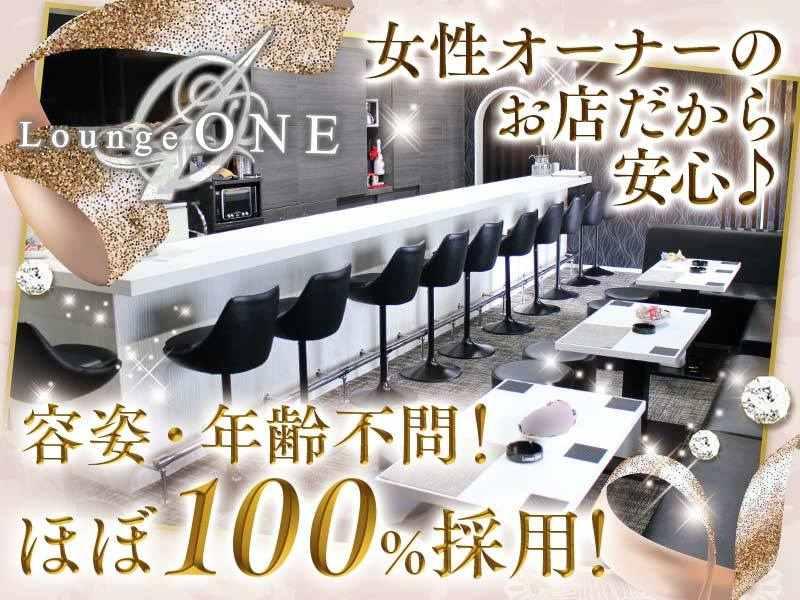ガールズバー・Lounge ONE(ワン)