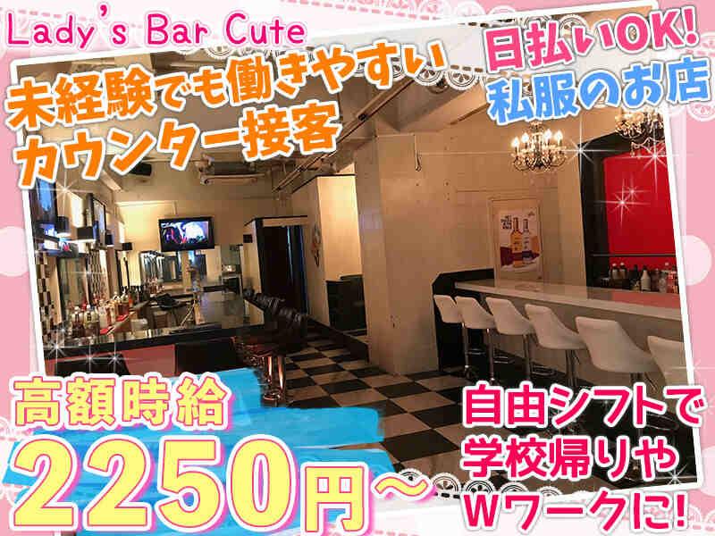 ガールズバー・Lady's Bar Cute(キュート)