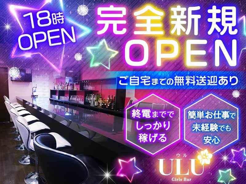 ガールズバー・Girls Bar ULU  ガールズバー ウル