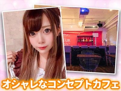 ガールズバー・秋葉原メイドカフェ Cafe FLEUR(カフェフルール)