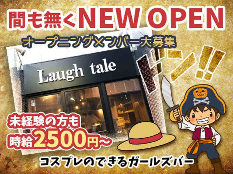 ガールズバー・ゆるらく系 コンセプトカフェ&バー Laugh tale(ラフテル)