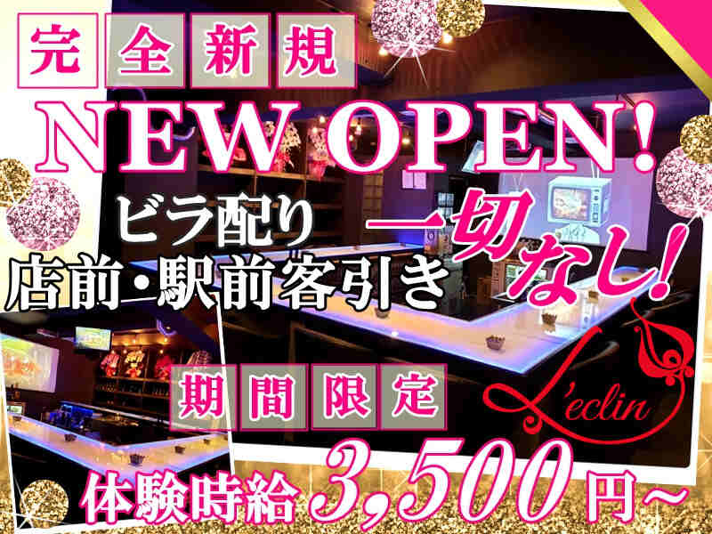 ガールズバー・Girls Bar L'ecrin (レクラン)