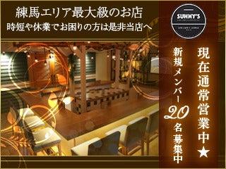 ガールズバー・Girls Bar SUNNY'S(サニーズ)