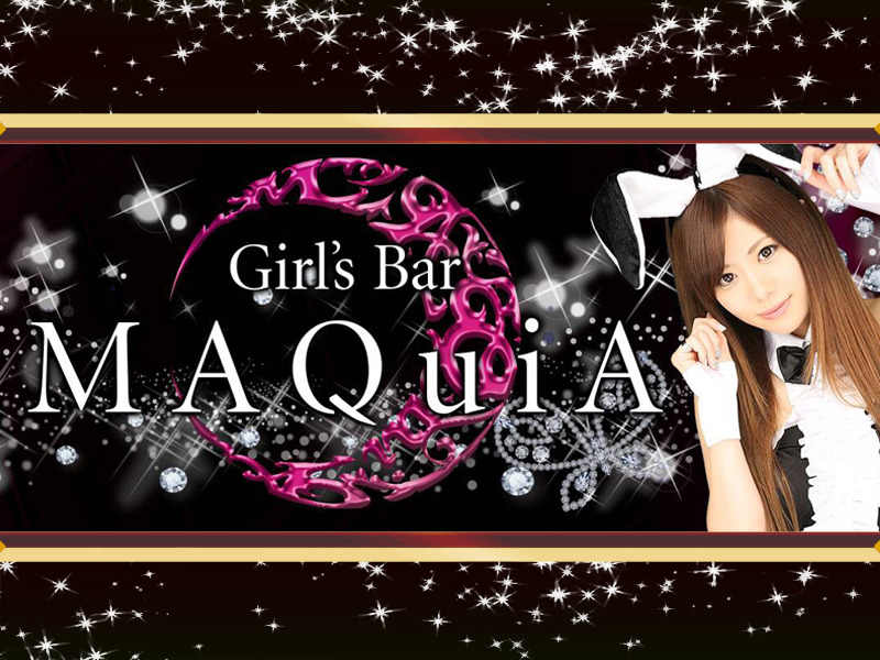 ガールズバー・Girl's Bar MAQuiA