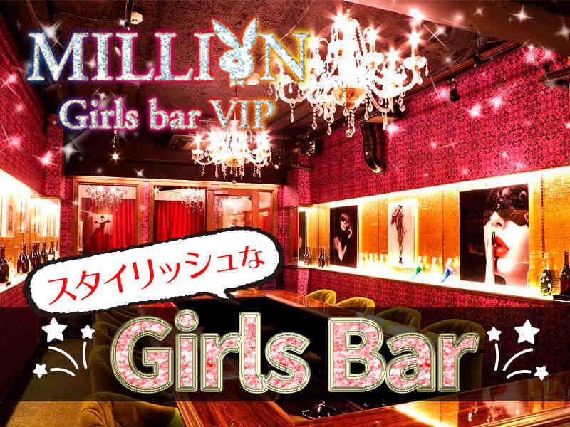 ガールズバー・Garls bar MILLION(ミリオン)